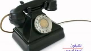 أمينة إدريس    التليفون   المغرب