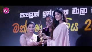 Bakmaha Kumariya 2018 Salon Indu & Mala Saree