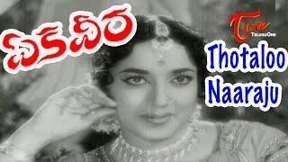 Ekaveera Movie Songs | Thotaloo Naaraju Video Song | NTR, K.R.Vijaya