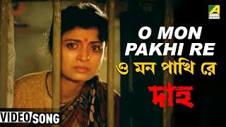 Ore o Mon pakhi re ...Bengali film song from the movie Daaha