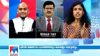 Chintha Jerome intresting argument on 9 Mani Charcha   Manorama News