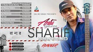 Antu ft. Sharif Mahmud - RUNNER | রানার | Bangla New Song 2017 | Full Audio Album | Sangeeta