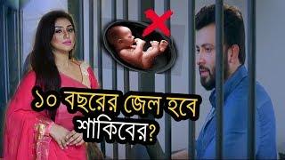 গর্ভপাত সংক্রান্ত আইনে ফাঁসছেন শাকিব?Shakib khan Apu Biswas Divorce | abram khan joy