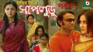 Bangla Hasir Natok | Shap Ludu | EP 47 | Faruk Ahmed, Badhon, A K M Hasan | Bangla New Natok