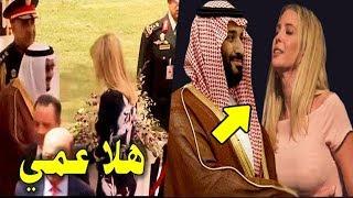 إيفانكا ترامب تفاجئ السعودية والعالم بتصريح هز العالم عن محمد بن سلمان ! شاهد المفاجأة !!!!!