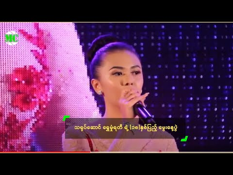 Xxx Mp4 Shwe Hmone Yati Grandly Celebrated 18th Birthday Party 3gp Sex