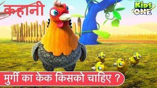 मुर्गी का केक किसको चाहिए हिंदी कहानी | The Little Red Hen HINDI Story for Kids - KidsOneHindi