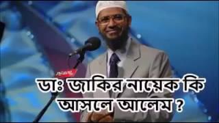 mannan mizi120 ডঃ জাকির নায়ক আসলে কি আলেম শুনেন