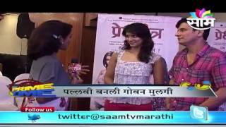 Interview with PremSutra cast Pallavi Subhash & Sandeep Kulkarni
