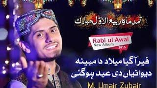 Diwaniya Di Eid Ho Gai (Hafiz Umair Zubair)