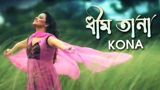 Dheem Tana By Kona (Official video HD)