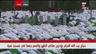 حجاج بيت الله الحرام يؤدون صلاتي الظهر والعصر جمعا في مسجد نمرة