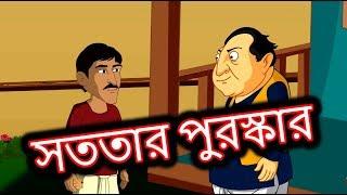 সততার পুরস্কার   Panchatantra Moral Stories for Kids in Bangla   Maha Cartoon TV Bangla XD