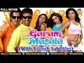 Garam Masala Full Movie WITH FRENCH SUBTITLE A
