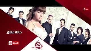 برومو (7)  مسلسل حالة عشق - رمضان 2015 | Official Trailer Halet Eshk