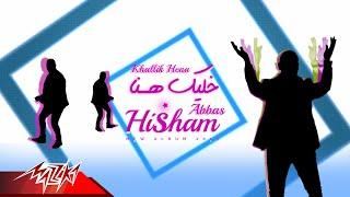 Hisham Abbas - Khallik Hena   هشام عباس - خليك هنا