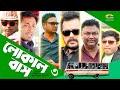 Bangla New Comedy Natok 2020 | Local Bus | Episode 03 | Faruk | Sanjida Tonni | Jamil | G Series HD