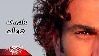 Alemny Hawak - Amr Diab علمنى هواك - عمرو دياب