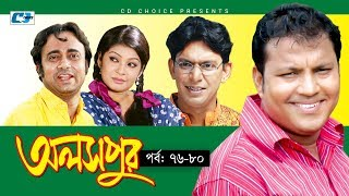 Aloshpur | Episode 76-80 | Chanchal Chowdhury | Bidya Sinha Mim | A Kha Ma Hasan