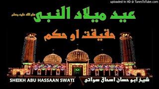 sheikh abu hassaan swati pashto bayan -  د عيد ميلاد النبى حقيقت