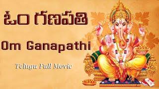 Om Ganapathi Telugu Full Movie