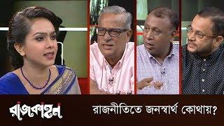 রাজনীতিতে জনস্বার্থ কোথায়? || রাজকাহন || Rajkahon 1 || DBC NEWS