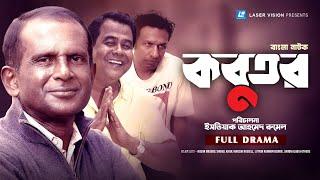 Kobutor | Bangla Natok | Hasan Masood, Shohel Khan, Marjuk Rasel | Ishtiak Ahmed Rumel