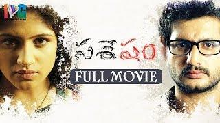 Sasesham Telugu Full Movie   Vikram Shekar   Supriya   Satyam Rajesh   Haasini