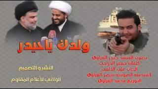 منشد حيدر الغراوي ولدك يا حيدر ( لم الشمل ) - أهداء الى السيد مقتدى الصدر و قادة الحشد الشعبي  2016