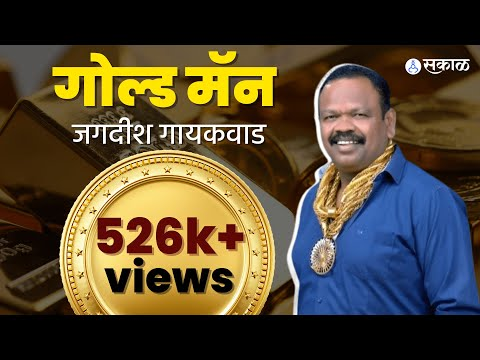 Golden man Jagdish Gaikwad