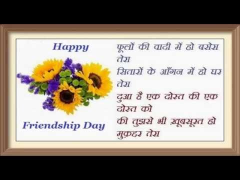 Happy Friendship day 2016 Quotes, wishes, Sms, Hindi Shayari, Greetings, images, Whatsapp Video