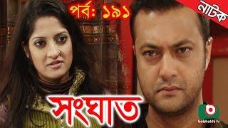 Bangla Natok | Shonghat | EP - 191 | Ahmed Sharif, Shahed, Humayra Himu, Moutushi, Bonna Mirza