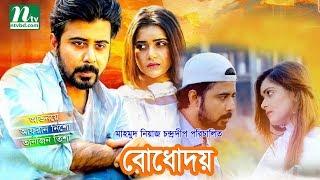 Bangla Natok: Bodhodoy | Afran Nisho, Tanjin Tisha, Mahmud Nyaz Chondrow Dip