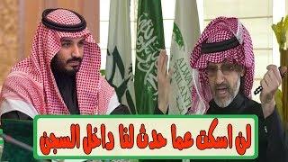 الامير وليد بن طلال يخرج من صمته ويكشف ما بينه وبين ولي العهد محمد بن سلمان
