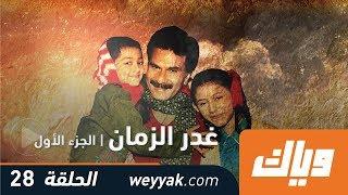 غدر الزمن - الموسم الأول - الحلقة 28 | WEYYAK.COM