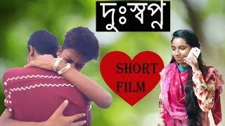 Dhorshopno I New Bangla Short film 2017 I Aam Pata Jora Jora