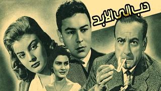 فيلم حب الي الابد