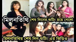 'মিলনতিথি'র শেষ দিনের শ্যুটিংয়ে কি হলো দেখুন | Star Jalsha Milon Tithi Serial Last Day Shooting