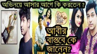 অভিনয়ে আসার আগে এই টেলি-নায়ক যা করত|Somraj Maity,Bengali Actor|Bengali Serial Ei Cheleta Bhelbheleta