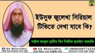 Yusuf Julekha Serial Tv Te Dekha Jabe Ki? Bangla waz  Sheikh Abdul Hamid Siddik Salafi