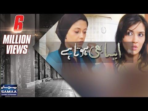 نند نے ڈالی گند Aisa Bhi Hota Hai Samaa TV 24 Dec2013