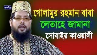 গোলামুর রাহমান বাবা লেতাহে জমানা ৷ Subair Quwaal | Quwaali Song ৷ Azmir Music | 2017