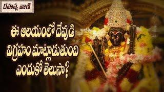 Secrets of Raja Rajeshwari Tripura Sundari Temple | ఈ ఆలయంలోని దేవుడి విగ్రహం మాట్లాడుతుంది తెలుసా?