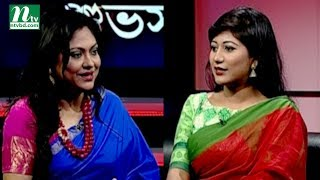 Shuvo Shondha |Guest : Anjumand setu| EP 4826 | শুভসন্ধ্যা  |Talk Show