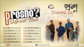 Different Touch - Proshno | Bangla Band Song | Sonali Products