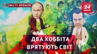 Вєсті Кремля. Російська
