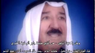 اغنية : وطن يا عزنا الباقي - ملحمة جابر الوطنية الكبرى - غناء الفنان / نبيل شعيل