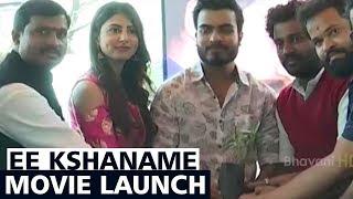 Ee Kshaname Movie Launch   Janani Creations   Sampoornesh Babu   Anurag    Shweta