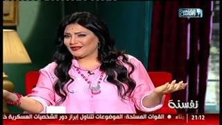 نفسنة   بدرية: الست اللى دمها خفيف هى اللى بتكسب!
