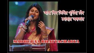 আজ মিলন তিথি পূর্নিমা চাঁদ মুছায় অন্ধকার :: অসাধারণ একটি বাংলা গান